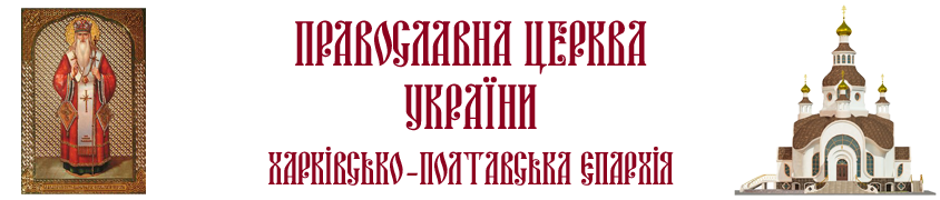 Харківсько-Полтавська єпархія ПЦУ • Офіційний сайт